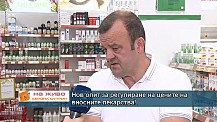 Нов опит за регулиране на цените на вносните лекарства!