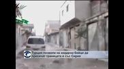 Турция позволи на кюрдски бойци да пресичат границата със Сирия