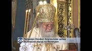 Патриарх Неофит благослови целия български народ на Великден
