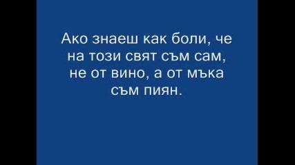Тони Стораро - От Мъка Съм Пиян