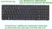 Клавиатура за Asus K50 K50ij K50in P50 P50ij X50 X50ij K70ab K70io от Screen.bg