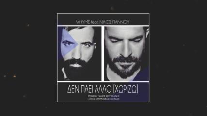 Whyme feat. Νίκος Γιάννου - Δεν Πάει 'αλλο / Whyme feat. Nikos Giannou - Den Pai Allo