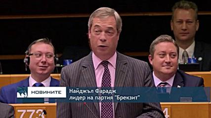 ЕС ратифицира сделката за Брекит