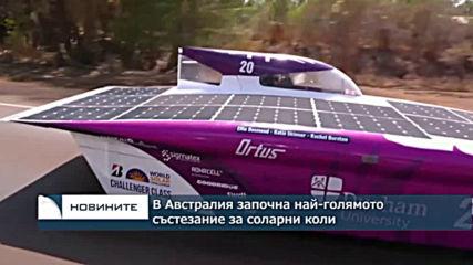 В Австралия започна най-голямото състезание за соларни коли в света