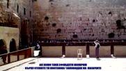 Бари и Батиа Сегал - Върху Стените Ти Йерусалиме с Бг Субтитри