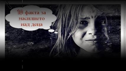 10 Факта за насилието над деца
