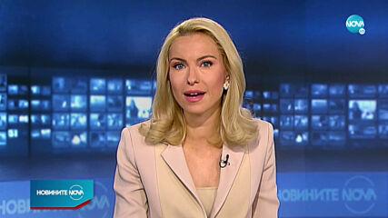 Новините на NOVA (21.10.2020 - 6.30)