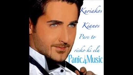 Pare to risko ki ela Kuriakos Kianos New Song 2011