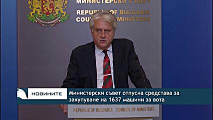 Министерски съвет отпусна средстава за закупуване на 1637 машини за вота