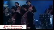 Минчо Празников - Аз пея под дъжда