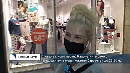 Пловдив с нови мерки: Малолетните само с придружител в мола, коктейл баровете - до 23,30 ч.