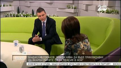 Горанов: Никой няма да бъде принуждаван да вкарва парите си за пенсия в НОИ