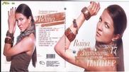 Райна - Златните хитове на Пайнер №17 (2013)