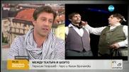 Геро и Калин Врачански между театъра и шоуто