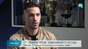 Станислав Иванов: В големите клубове родните играчи обират пешкира