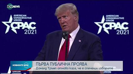 Новините на NOVA NEWS (01.03.2021 - 10:00)