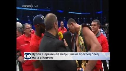 Пулев е преминал медицински преглед след мача с Кличко