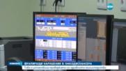 Откриха фрапиращи нарушения в онкодиспансера в Пловдив