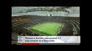 Англия изкопчи точка във Варшава - 1-1