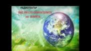 Вие ли сте обитателите на Земята ( радиотеатър по Васил Станилов )