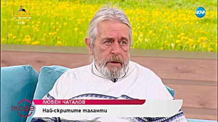 """""""На кафе"""" с Любен Чаталов (11.01.2019)"""