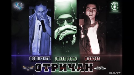 Боби Кинта & D-ZastA feat. Joker Flow - Отричан (Official Release)