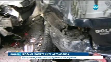Шофьор помете шест автомобила в София