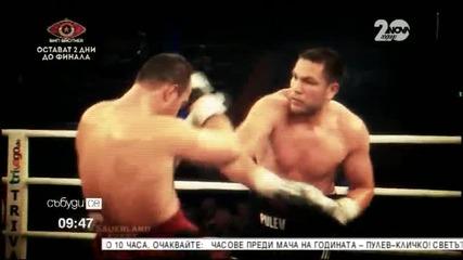 """Мощна подкрепа за Кубрат Пулев преди мача на годината - """"Събуди се"""""""