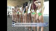 """Конкурс за """"най-секси дупе"""" в Бразилия"""