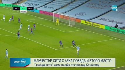 Спортни новини (18.01.2021 - обедна емисия)