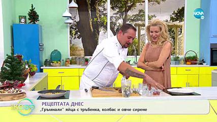 """Рецептата днес: """"Гръмнали"""" яйца с тръбенка, колбас и овче сирене - """"На кафе"""" (10.12.2019)"""