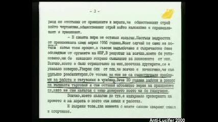 Диагноза И Георги Ифандиев 11.6.2008