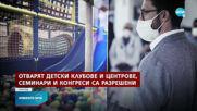 Новините на NOVA (19.04.2021 - централна емисия)