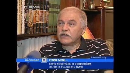 Правят промени в българския език от Септември