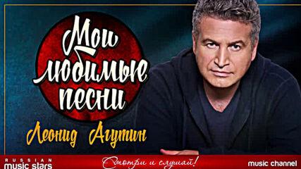 Леонид Агутин ✮ Мои Любимые Песни ✮ Сборник Хитов 2020