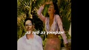За теб - Янис Тасиос (превод)