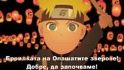 Naruto Shippuuden 337 [bg Sub] високо качество