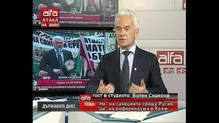 Волен Сидеров - Герб, Дпс и Бсп подкрепят позицията на сащ за Украйна. Тв Alfa - Атака 24.03.2014г.