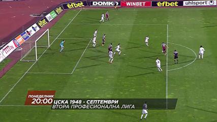 Футбол: ЦСКА 1948 - Септември от 20.00 ч. на 23 понеделник по DIEMA SPORT