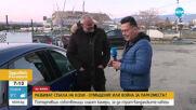 Разбиват стъкла на коли - отмъщение или война за паркоместа?