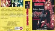 Кървави войни (синхронен екип, дублаж на Мулти Видео Център 1994 г.) (запис)