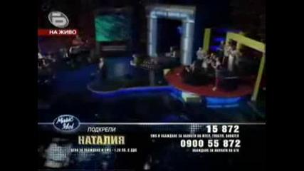 Music Idol 3 Наталия Данаилова - Малките Концерти