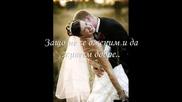 Защо Не Се Оженим [ Превод ] Amaryllis - Giati Den Pantrevomaste