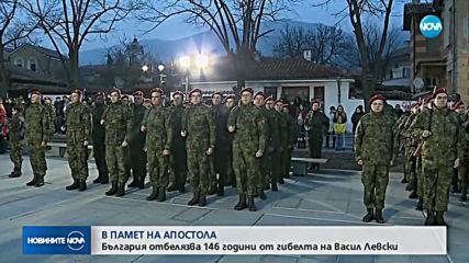 България отбелязва 146 години от гибелта на Васил Левски