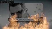 Константинос Пантзис , Никос Сулиотис , Костас Доксас - чупя часовниците