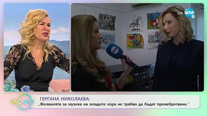 Гергана Николаева:
