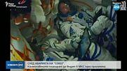 СЛЕД АВАРИЯТА: Космонавтите ще се отправят към МКС през пролетта