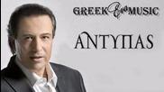 2014 | Антипас - Харесва Ми !! Antypas - Mou aresei