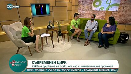 Цирк MagdaClan с представление в София