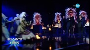 Belcanto _ The X Factor Bulgaria _ 24.11.2015 _ Nova Tv